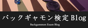 Backgammon Exam Blog